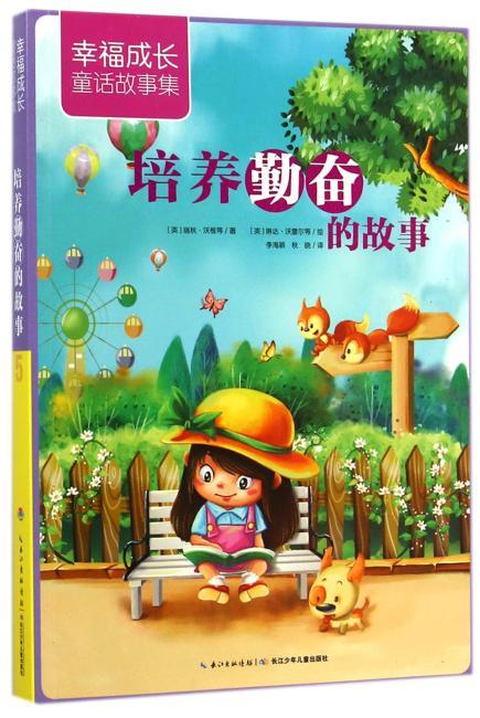 幸福成长童话故事集:培养勤奋的故事