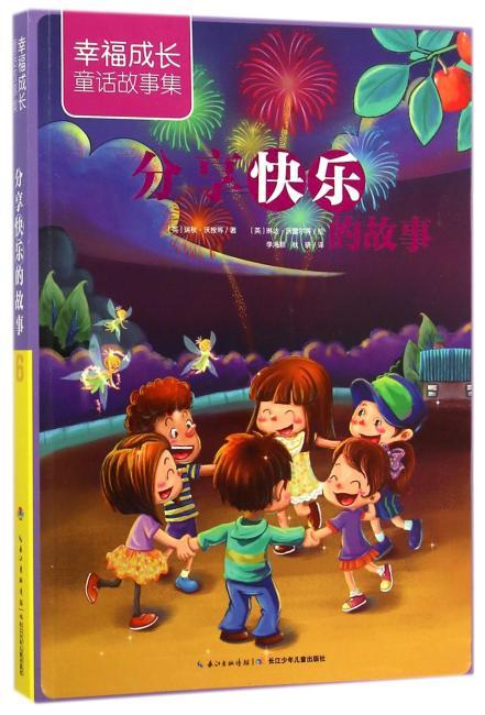 幸福成长童话故事集:分享快乐的故事