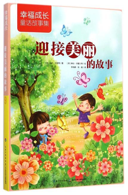 幸福成长童话故事集:迎接美丽的故事