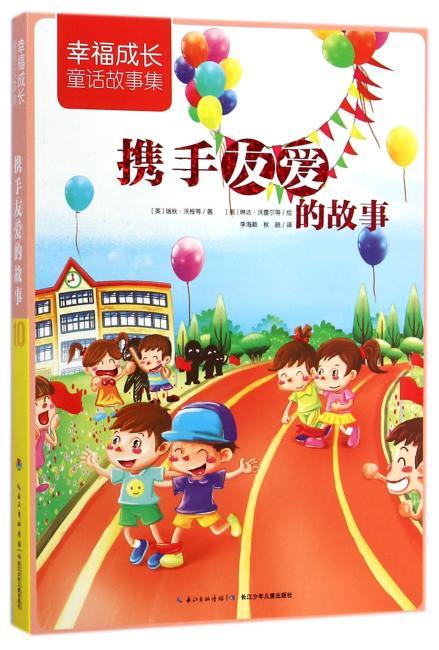 幸福成长童话故事集:携手友爱的故事