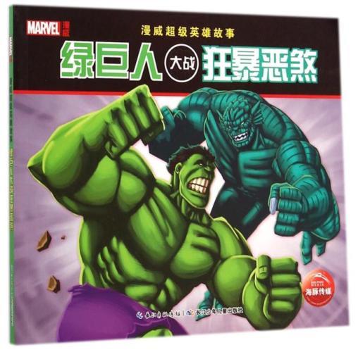 漫威超级英雄故事:绿巨人大战狂暴恶煞