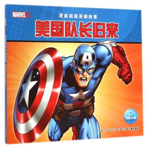 漫威超级英雄故事:美国队长归来