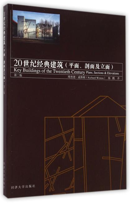 20世纪杰出建筑概览:平面、立面与剖面