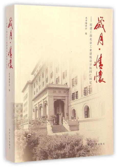 岁月·情怀:原建工部北京工业建筑设计院同仁回忆