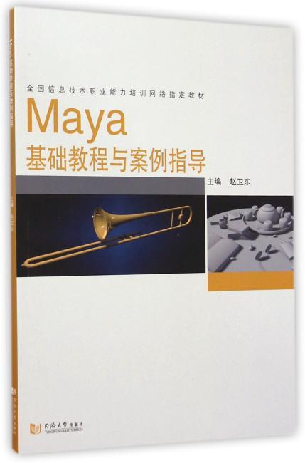 Maya基础教程与案例指导