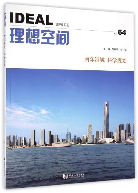 理想空间(64):百年港城 科学规划