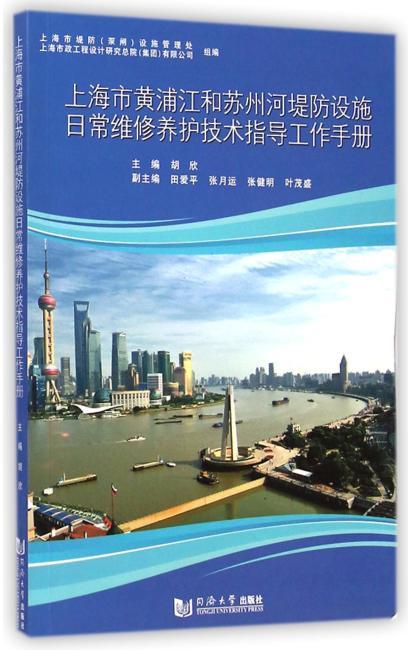 上海市黄浦江和苏州河堤防设施日常维修养护技术指导工作手册