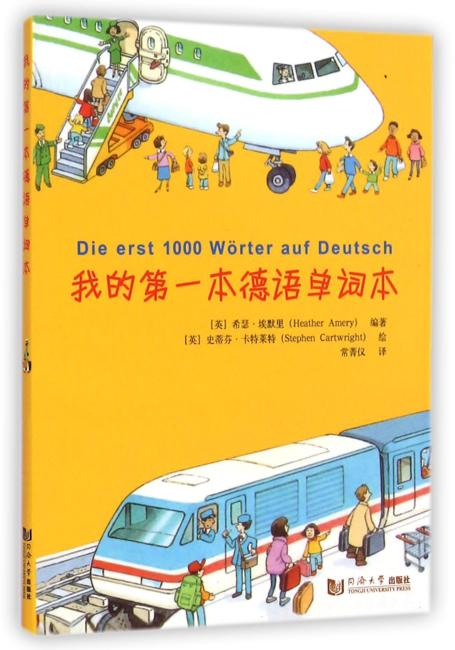 我的第一本德语单词本