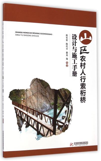 山区农村人行索桁桥设计与施工手册
