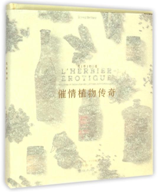 花草物语:催情植物传奇