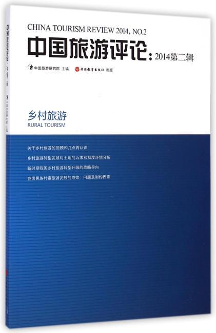 中国旅游评论:2014第二辑