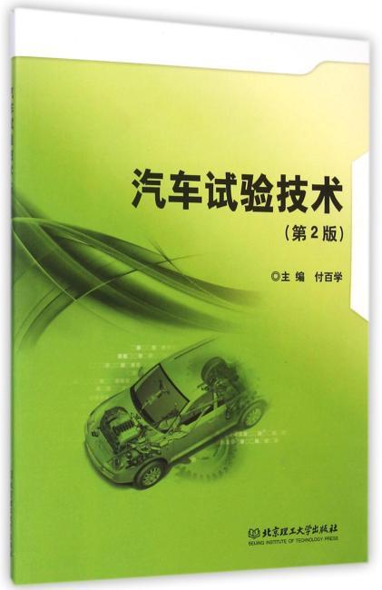 汽车试验技术(第2版)