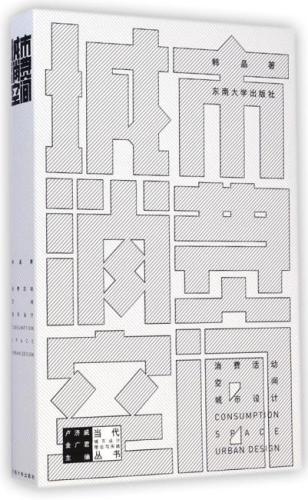 城市消费空间——消费活动·空间·城市设计