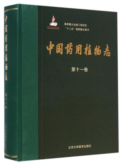 中国药用植物志(第十一卷)(国家出版基金项目)
