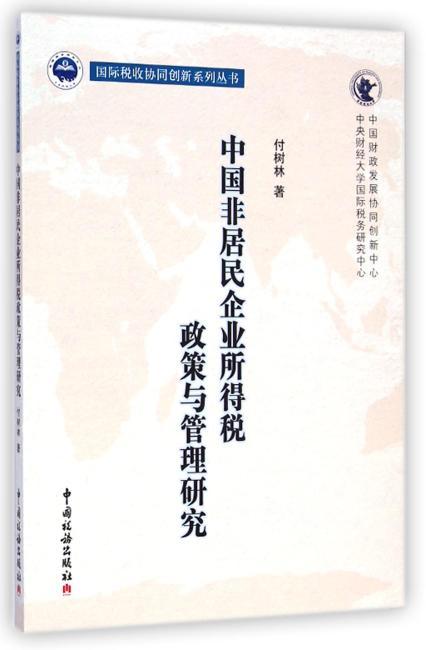 中国非居民企业所得税政策与管理研究