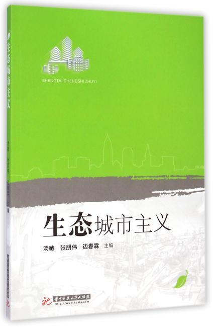 生态城市主义