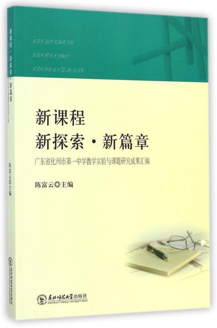 新课程·新探索·新篇章:广东省化州市第一中学教学实验与课题研究成果汇编