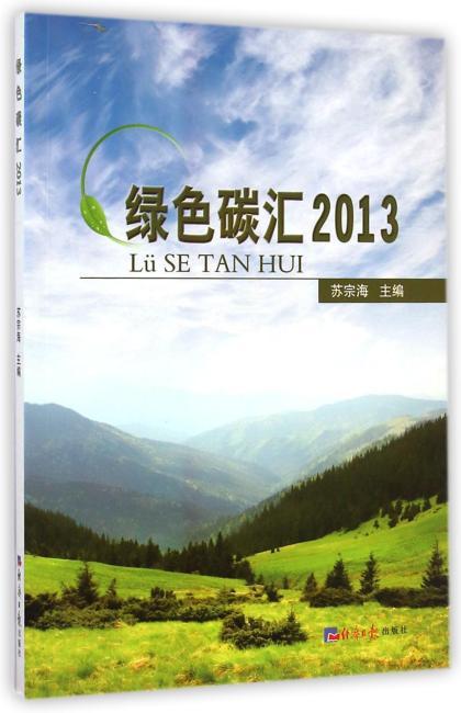 绿色碳汇.2013