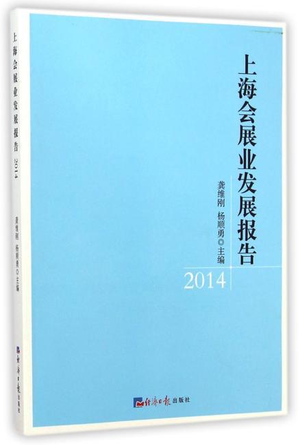 上海会展业发展报告.2014