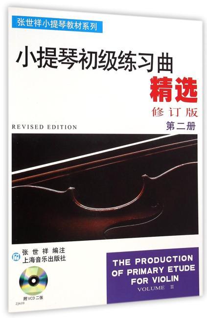 小提琴初级练习曲精选修订版第二册(附VCD光盘两张)