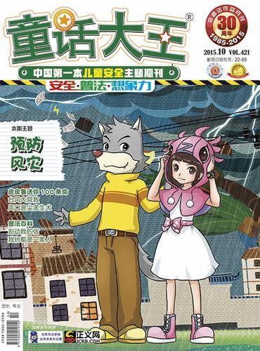 童话大王2015年第四季度合辑(全套3册)