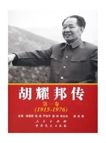 《胡耀邦传》第一卷(1915—1976)(精)