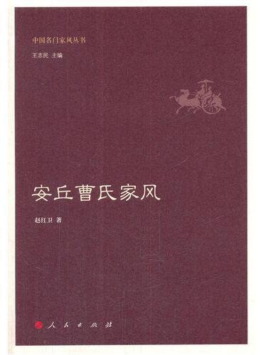 安丘曹氏家风(中国名门家风丛书)