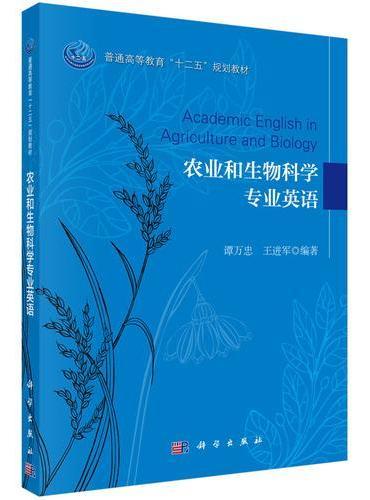 农业与生物科学专业英语