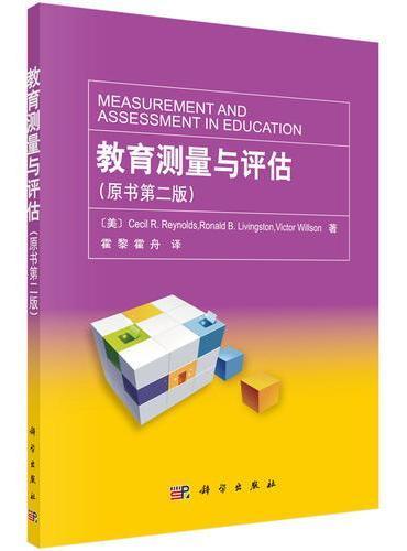教育测量与评估(原书第二版)