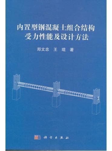 内置型钢混凝土组合结构受力性能及设计方法
