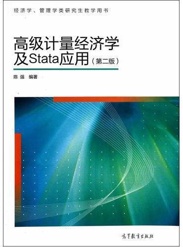 高级计量经济学及Stata应用(第二版)