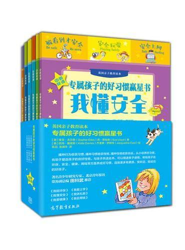 专属孩子的好习惯赢星书  (平装)