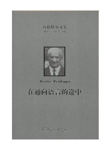 海德格尔文集:在通向语言的途中