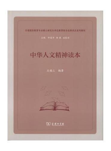 中华人文精神读本