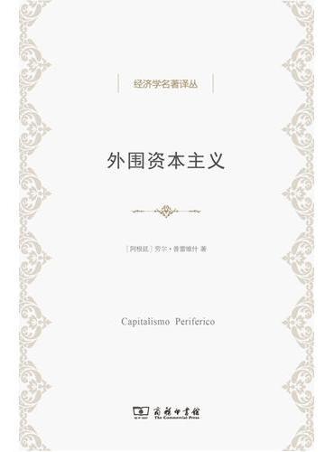 外围资本主义:危机与改造