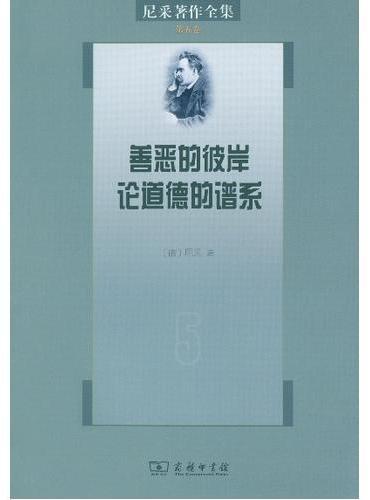 尼采著作全集(第五卷):善恶的彼岸 论道德的谱系