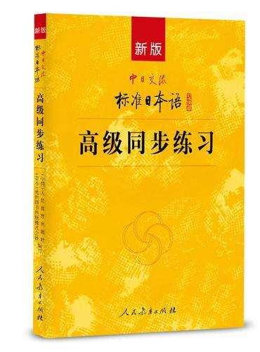 新版中日交流标准日本语高级同步练习