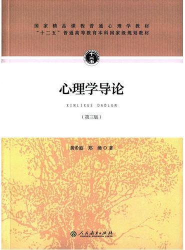 """""""十二五""""普通高等教育本科国家级规划教材·心理学导论(第三版)"""