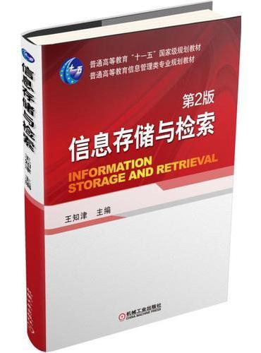 信息存储与检索(第2版)