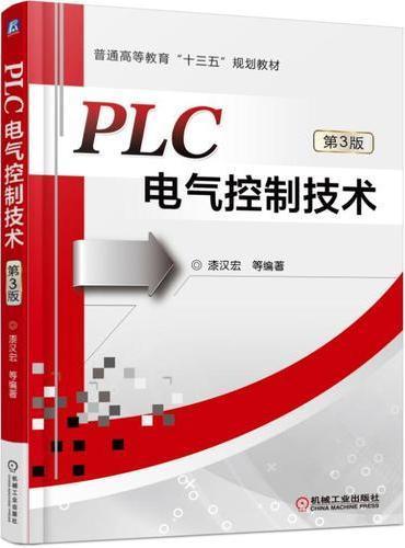PLC电气控制技术 第3版