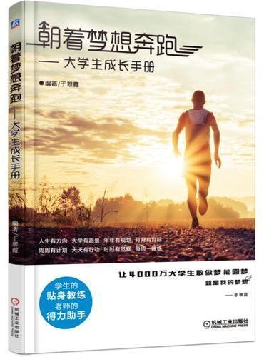 朝着梦想奔跑 大学生成长手册