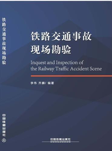 铁路交通事故现场勘验