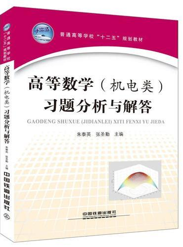 高等数学(机电类)习题分析与解答