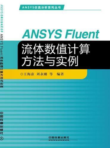 ANSYS Fluent 流体数值计算方法与实例