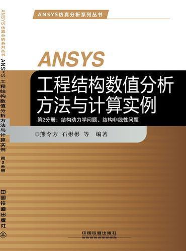 ANSYS工程结构数值分析方法与计算实例-第2分册:结构动力学问题、结构非线性问题