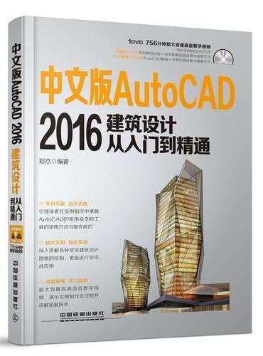 中文版AutoCAD 2016建筑设计从入门到精通(含盘)