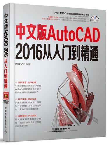 中文版AutoCAD 2016从入门到精通(含盘)