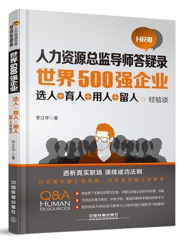世界500强企业选人·育人·用人·留人经验谈