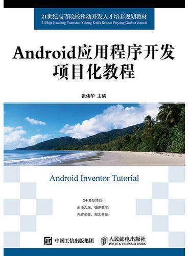 Android项目开发入门教程