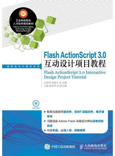 Flash ActionScript 3.0互动设计项目教程